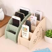 遙控器收納盒 創意多功能塑料儲物盒桌面遙控器化妝品收納盒辦公室整理盒置物架 米蘭潮鞋館