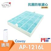 【HEPA抗菌防敏濾心】適用 Coway AP-1216L COWAY 綠淨力空氣清淨機 抗菌濾心 防敏濾網