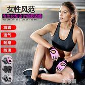 健身手套女瑜伽動感單車防滑半指引體向上拉單杠器械訓練運動手套 【中秋全館免運】