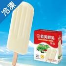 義美鮮乳雪糕70GX5支/盒【愛買冷凍】