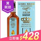 MONACO ARGAN OIL 魔娜歌...