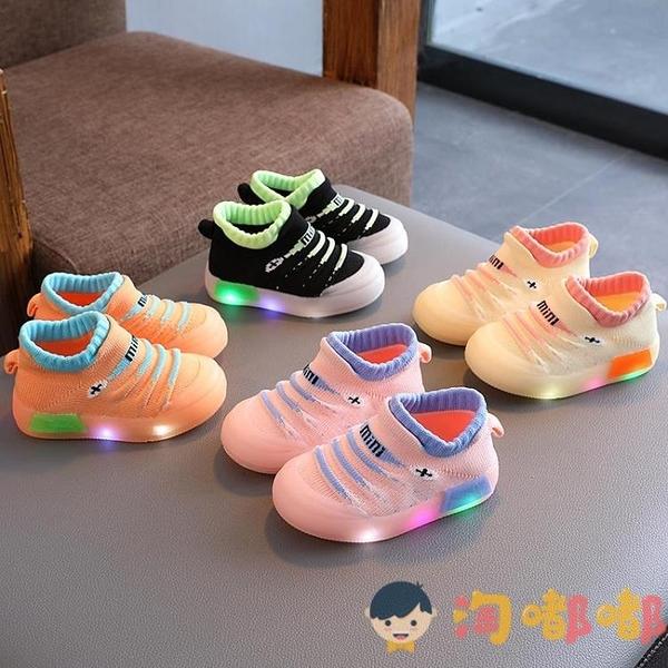嬰兒學步鞋男女童透氣襪子鞋亮燈鞋軟底【淘嘟嘟】