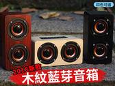 【AD018】《實木手感-原裝正品》木質藍芽喇叭 高音質 插卡插線 藍牙喇叭 藍芽音響 木質喇叭