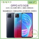 送玻保【3期0利率】OPPO A73 5G 6.5吋 8G/128G 5G+4G雙卡 4040mAh 高畫質夜景 智慧美顏 智慧型手機