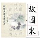 《享亮商城》N-0819 歐陽詢楷書集詩選(七言絕句1) 中華筆莊