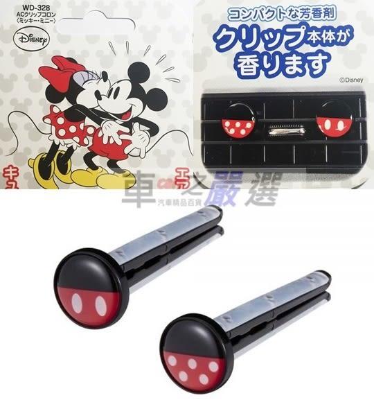 車之嚴選 cars_go 汽車用品【WD-328】日本Disney米奇米妮圖案 汽車冷氣孔出風口夾式香水除臭芳香劑