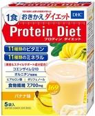 DHC蛋白質補充飲品節食代餐 香蕉口味5袋