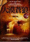 (二手書)大漠蒼狼(1):絕地勘探