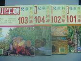 【書寶二手書T2/少年童書_RHF】小牛頓_101~104期間_共4本合售_植物園等