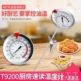 油溫溫度計油溫計廚房商用液體食品溫度計測烘焙油炸溫度計油溫表 科炫數位