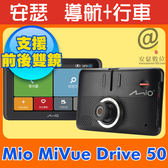Mio MiVue Drive50【內附16G 送E05三孔+車用收納網袋】導航 行車紀錄器 五合一