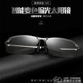 男士偏光變色太陽鏡墨鏡開車司機鏡時尚眼鏡駕駛 潮日夜兩用  居樂坊生活館