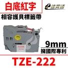 【速買通】Brother TZE-222/白底紅字/9mmx8m 相容護貝標籤帶