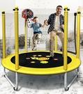 蹦蹦床家用兒童室內寶寶彈跳床小孩健身帶護網家庭玩具跳跳床 麥琪精品屋