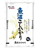 [COSCO代購] 促銷到1月22日 C580213 UONUMA 日本進口新潟魚沼越光米 每包5公斤