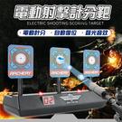 打靶玩具 電子計分標靶(LED) 電子靶 NERF 射擊靶 軟彈槍 水彈槍 射擊練習 自動復位【塔克】