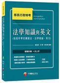 移民法學知識與英文(包括中華民國憲法、法學緒論、英文)[移民行政特考]