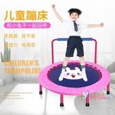 蹦蹦床 蹦蹦床小孩室內彈跳可折疊小型兒童成人健身蹭蹭床寶寶跳跳床T 2色