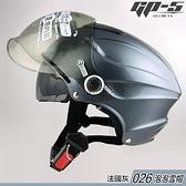 GP-5 泡泡鏡雪帽 GP5 026 法國灰 內藏墨鏡 雙鏡片 抗UV 半罩 安全帽 內襯可拆