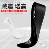 八八折促銷-鞋墊運動減震內增高鞋墊隱形PU增高墊全墊舒適男女式士5cm6cm