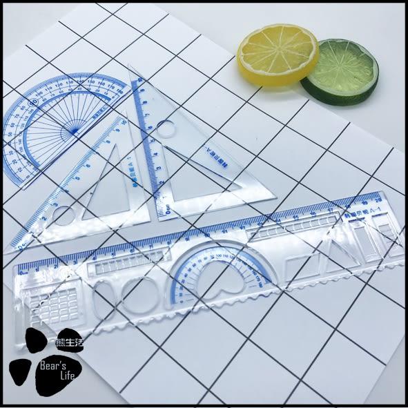 學生尺組 直尺 三角板 量角器 4入尺組 學生用品