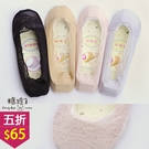 【五折價$65】糖罐子蕾絲造型純色隱形襪→現貨【DD2364】