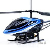 遙控飛機功夫王遙控飛機直升機兒童玩具充電耐摔搖控航模男孩禮物XW