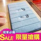 [商城最低] 珊瑚絨 超 吸水記憶腳踏墊 地毯 腳踏墊 地墊 防滑墊 吸水 防滑 抓地力強 多色