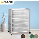 ASSARI-輕量鋁合金2.5尺開放鞋櫃-附輪(寬74*深36*高103cm)
