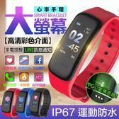 智能觸控防水藍牙手環 心率智慧手環 智慧手錶 藍芽手環 運動手環 運動手錶 藍牙手錶 藍芽手錶