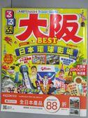 【書寶二手書T3/旅遊_PFA】大阪Best日本環球影城Book_2017/8