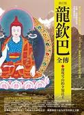 龍欽巴全傳:發現雪山的全知法王(修訂版)