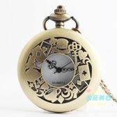 懷錶 愛麗絲夢游仙境復古懷錶愛麗絲與兔子懷錶女卡通翻蓋鏤空 12色