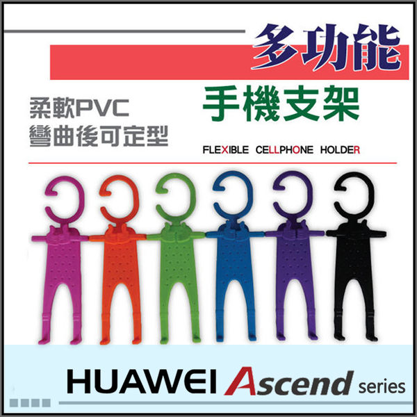 ◆多功能手機支架/卡通人形手機支架/華為 HUAWEI Ascend G300/G330/G510/G525/G610/G700/G740