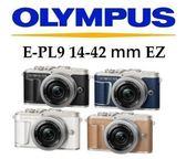 [EYE DC] OLYMPUS E-PL9 14-42mm EZ 電動鏡 元佑公司貨 EPL9 (一次付清)