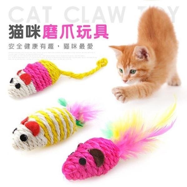 羽毛尾巴貓抓小老鼠 貓抓老鼠 貓玩具 逗貓玩具 小老鼠 貓追老鼠【Miss.Sugar】【G00009】