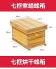 蜜蜂蜂箱養蜂工具專用全套七框中蜂蜂箱標準十框煮蠟蜂巢杉木平箱 小山好物