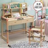 實木兒童學習桌可升降兒童書桌鬆木小學生課桌椅家用寫字桌椅套裝YXS 韓小姐的衣櫥