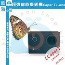 超強縮時攝影機 Caper TL-one 動日記 /高清影像 /功能簡易 /記錄全家大小