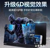 藍光屏超清26寸手機屏幕放大器高清放大屏幕6D超清護眼寶神器支架 金曼麗莎