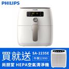 飛利浦健康氣炸鍋(HD9642)...