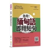 急用緬甸語即用短句(隨書附作者親錄標準緬甸語朗讀音檔QR Code)