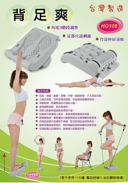 <特價出清> 台灣製 健身美姿平衡板 背足爽 含拉繩 美姿拉筋板 HO108【AE03120】i-style居家生活