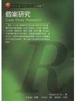 二手書博民逛書店 《個案研究》 R2Y ISBN:9577021239│陳李綢