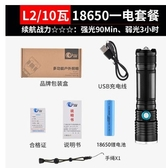嵐鷹強光L2手電筒26650可充電遠射戶外家用LED超亮多功能特種兵