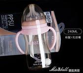奶瓶 嬰兒耐摔PPSU奶瓶新生兒寬口徑帶手柄塑料吸管寶寶防脹氣     蜜拉貝爾