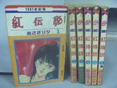【書寶二手書T7/漫畫書_OIJ】紅傳說_全6集合售