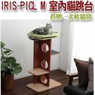 ◆MIX米克斯◆日本IRIS.PICL室內貓跳台-櫻桃紅 系列 IR-PICL-M
