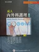 【書寶二手書T8/大學理工醫_DJN】成人內外科護理(上)(7版)_於博芮