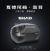 尾箱 SHAD夏德尾箱靠背摩托車後備箱靠墊SH29/33/39/40/45/48後背墊 NMS陽光好物